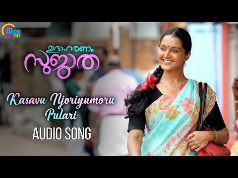Udaharanam Sujatha   Kasavu Njoriyumoru Pulari Song   Manju Warrier   Gopi Sunder   Official
