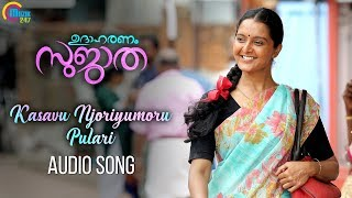 Udaharanam Sujatha | Kasavu Njoriyumoru Pulari Song | Manju Warrier | Gopi Sunder | Official