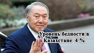 Назарбаев считает, что бедность сократилась в 10 раз в Казахстане