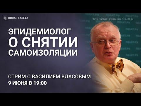 Не рано ли отменили самоизоляцию? Правда ли в России есть лекарства от COVID? отвечает эпидемиолог