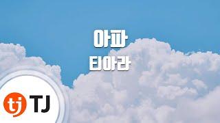 Hurt 아파_T-ara 티아라_TJ노래방 (Karaoke/lyrics/romanization/KOREAN)