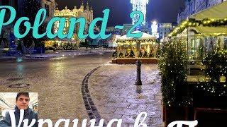 Украина в Польше жизнь