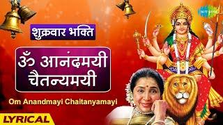 ॐ आनंदमयी चैतन्यमयी   Anandamayi Chaitanyamayi   Asha Bhosle   Lyrical   Mata Bhajan