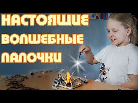 Как сделать настоящую волшебную палочку и проверить её в действии