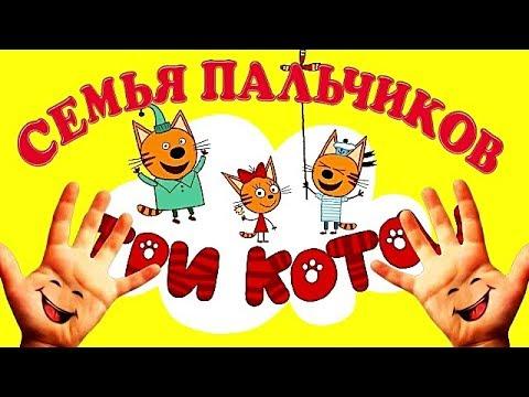 Песня Семья Пальчиков-Три Кота-Мультик-Сказка