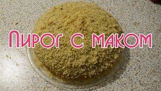 Пирог с маком | Рецепт макового пирога | Очень вкусный пирог | Выпечка с маком