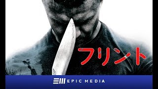 ザ・リバー ~呪いの川 第2話