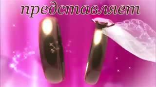 Золотая свадьба Лобановых 02 11 2013г