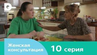 Женская консультация 10