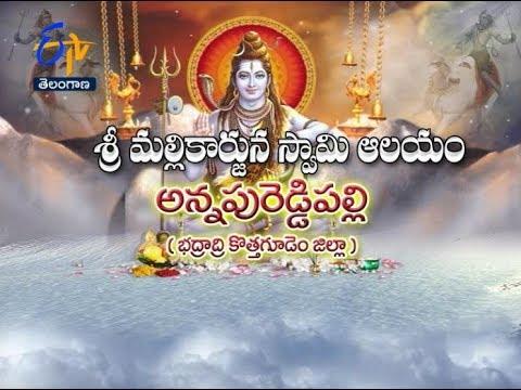 SriMallikarjuna Swamy Temple |Annapureddy Pally | Bhadradri | Teerthayatra |15th Nov, 2017|TS