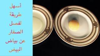 سعودي_ مبتكر 4  (أسهل طريقة لفصل الصفار عن بياض البيض)