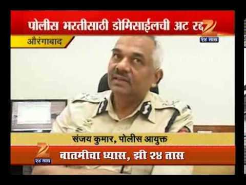Aurangabad Police Admission La Domacile Not Required 1705