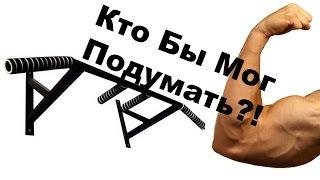 Как накачать бицепс на турнике(Турники для дома - http://turnikdlyadoma.ru Как накачать бицепс на турнике, какие упражнения лучше подходят для прокачк..., 2015-08-13T11:25:21.000Z)