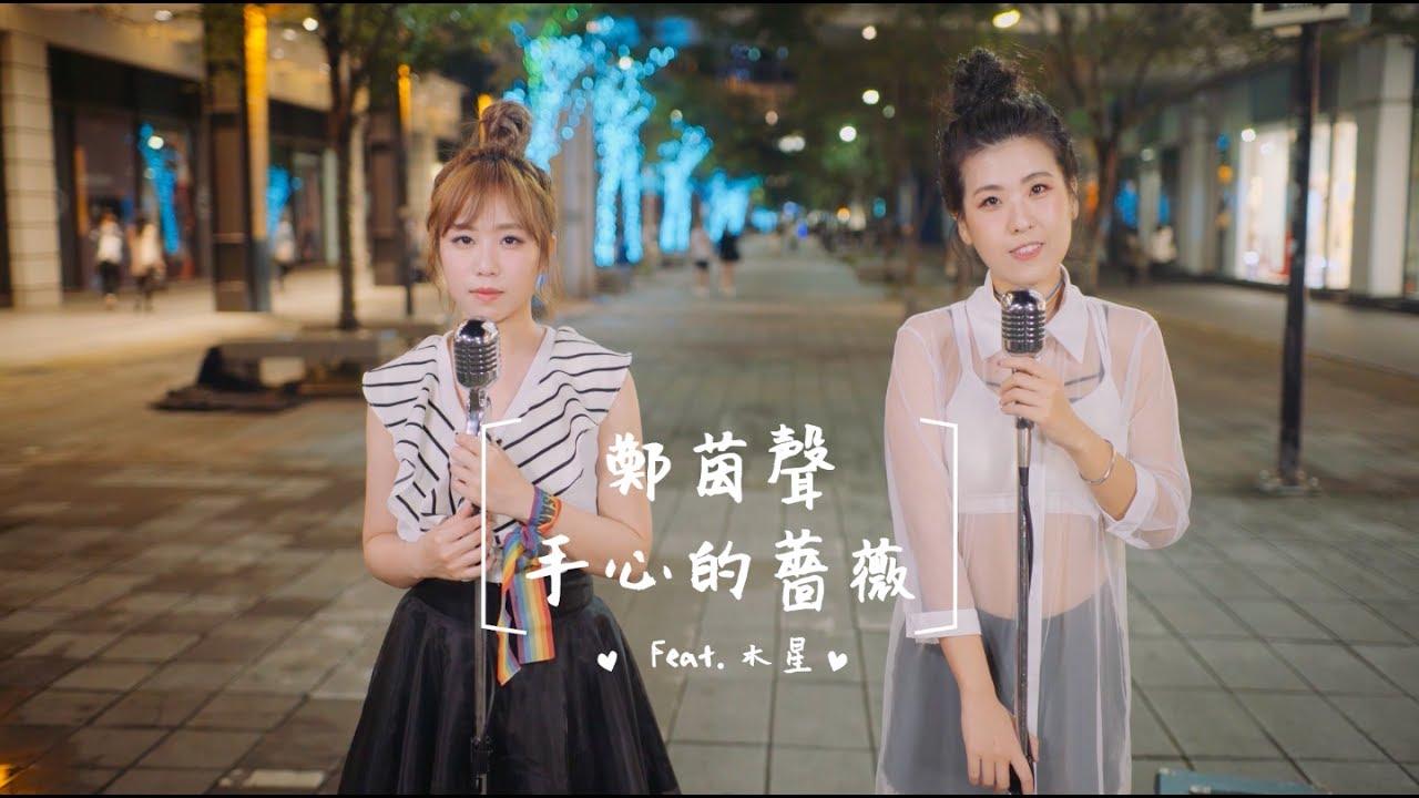 鄭茵聲Alina - Cover 手心的薔薇 feat. 木星|(原唱:林俊傑JJ Lin & G.E.M.鄧紫棋)