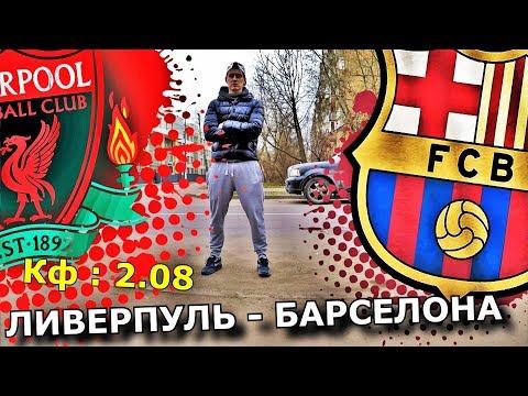 ЛИВЕРПУЛЬ - БАРСЕЛОНА | ПРОГНОЗ И СТАВКА | 7.05.2019