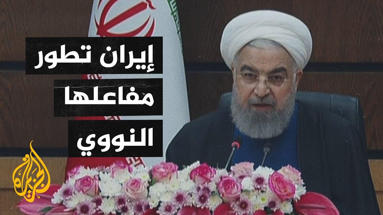 الرئيس الإيراني يعلن بدء تشغيل أجهزة طرد مركزي جديدة في مفاعل نظنز  - نشر قبل 55 دقيقة