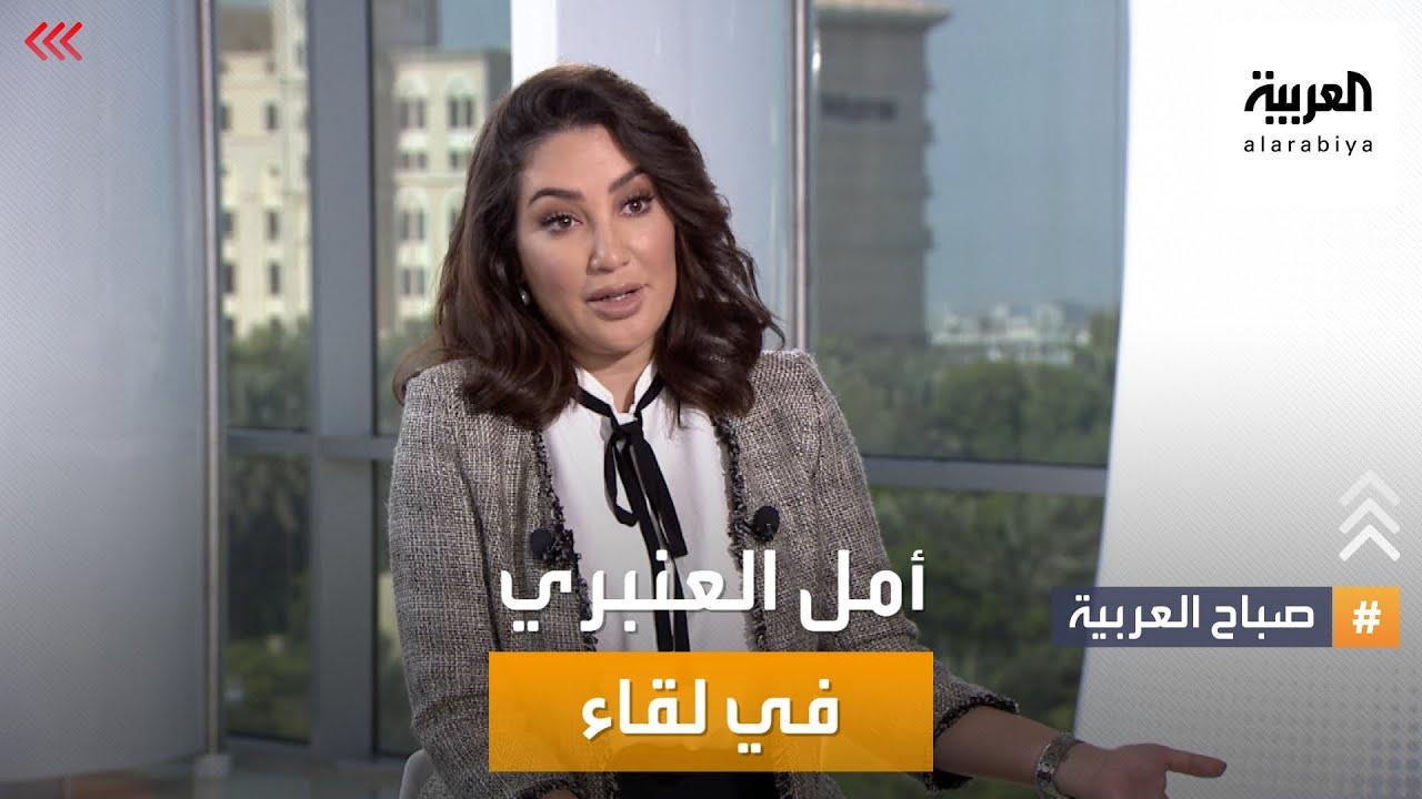 الفنانة المغربية أمل العنبري ضيفة صباح العربية  - 16:54-2021 / 10 / 20