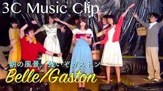 県立千葉高 文化祭2015 3C《美女と野獣》ミュージカル: 朝の風景/強いぞガストン