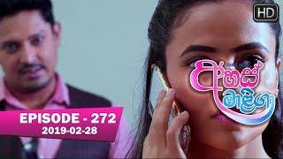 Ahas Maliga | Episode 272 | 2019-02-28 Thumbnail