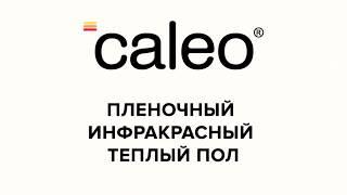 монтаж инфракрасного пленочного теплого пола Caleo Platinum