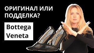 Оригинал или Подделка: туфли Bottega Veneta сетка. Как отличить оригинал от подделки. Аутентификация - Видео от OSKELLY