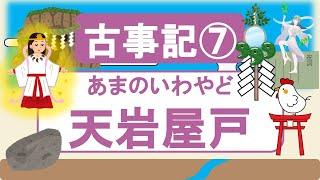 古事記⑦天岩屋戸 thumbnail