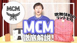 【ブランド解説】量産型女子ご用達MCMって実際どうなの!?