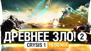 ДРЕВНЕЕ ЗЛО! #2 - Crysis 1 [19-00мск]