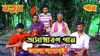Shona Diya Bandhayachi Ghor || সোনা দিয়া বান্ধায়াছি ঘর || Dulal kumar || Madhuri Multimedia