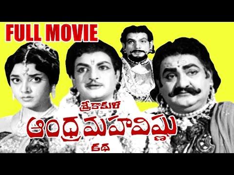 Sri Srikakula Andhra Mahavishnuvu Katha Full Length Telugu Movie || DVD Rip..