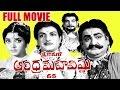 Sri Srikakula Andhra Mahavishnuvu Katha Full Length Telugu Movie DVD Rip mp3