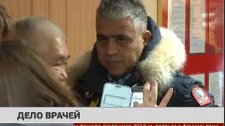 Дело врачей. Новости 12/02/2018. GuberniaTV