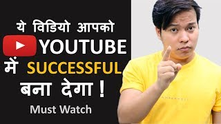ये विडियो आपको Youtube में Successful बना देगा  | Become Successful on Youtube and Earn Money Online