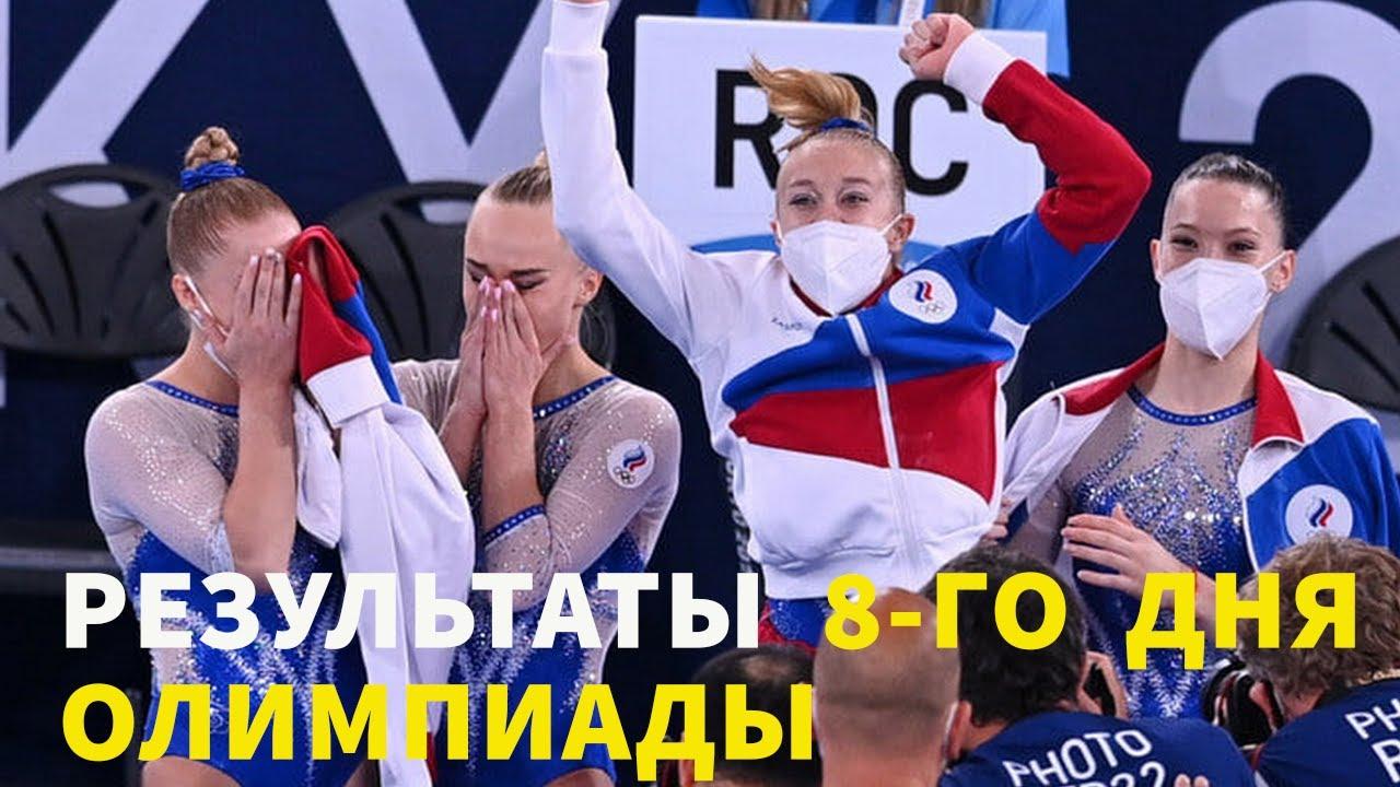 Олимпийские игры - 2021: Новый день — новые медали!