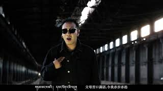 2018 Tibetan New song: Always there. ནམ་ནམ་ཞར་ཞར།
