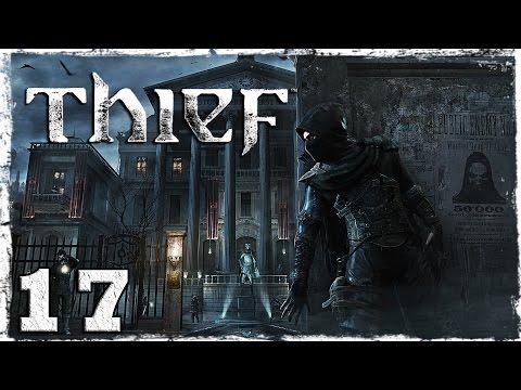 Смотреть прохождение игры [PS4] Thief. #17: Разговор с бароном.