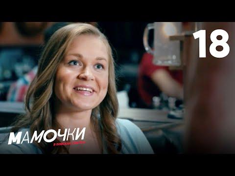 Мамочки | Сезон 1 | Серия 18