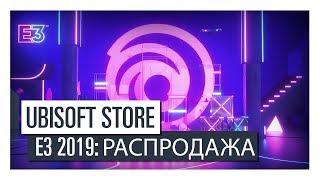 E3 2019: РАСПРОДАЖА - СКИДКИ ДО 90% В UBISOFT STORE