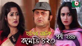 দম ফাটানো হাসির নাটক - Comedy 420 | EP - 248 | Mir Sabbir, Ahona, Siddik, Chitrolekha Guho, Alvi