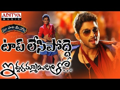 Top Lesi Poddi Full Song With Telugu Lyrics ||
