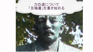 宮本武蔵(偉人アニメーション)
