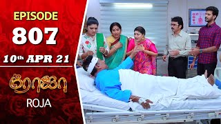 ROJA Serial | Episode 807 | 10th Apr 2021 | Priyanka | Sibbu Suryan | Saregama TV Shows Tamil