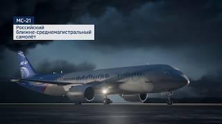 Технологии полета: МС-21
