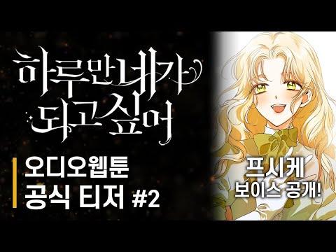 '하루만 네가 되고 싶어' 오디오웹툰 공식 티저 #2 (프시케 보이스 공개!)