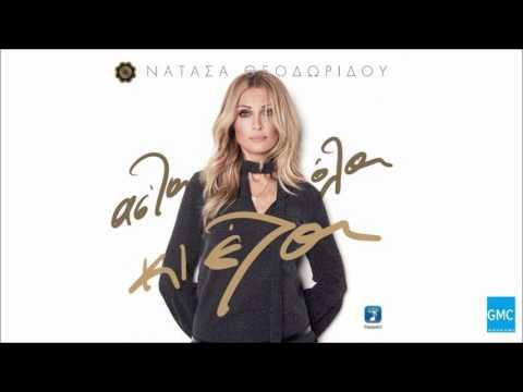 Νατάσα Θεοδωρίδου - Σ' Αγαπάω Μ' Ακους | Natasa Theodoridou - S' Agapao M' Akous