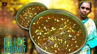 500 people Indian Cuisine || Olive Chutney Recipe by My Aunty || Village Kitchen
