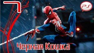 Прохождение Spider-Man / Человек-Паук (PS4) — Часть 7: Черная Кошка [4K 60FPS]