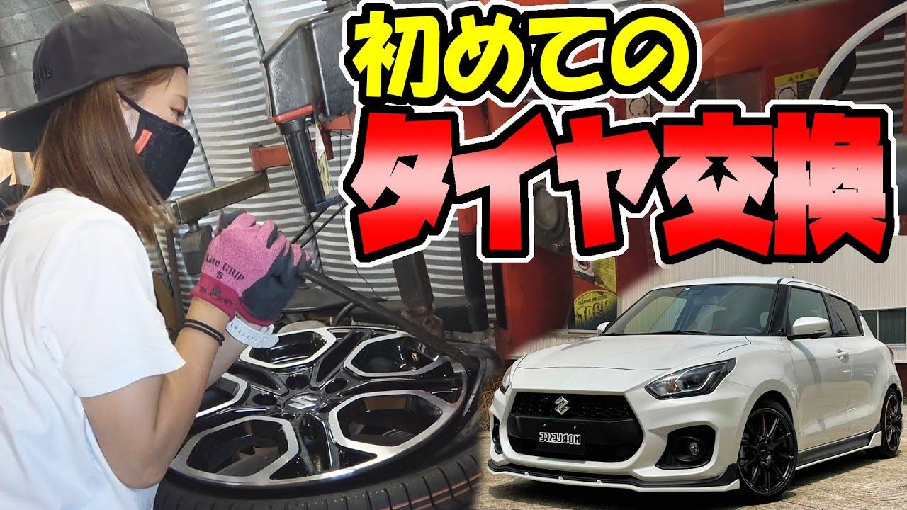 スイフトスポーツのコンプリートカー【タイヤ交換】ノブレッセayaちゃんが交換します!