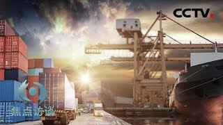 《焦点访谈》 20190606 美国对华贸易逆差的背后| CCTV