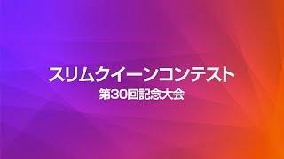 2018年11月29日(木)に行われたスリムクイーンコンテスト第30回記念大会...